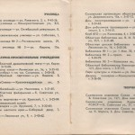 smolenskguide1965_pp224-225