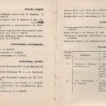 smolenskguide1965_pp226-227
