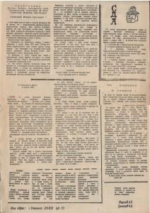 snf-paper_skhod-n1-apr1990_p2