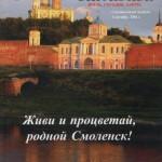 spec-smolensk9-2004_cover