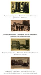 4-deutsche-postkarten_smolenscum-esy-es