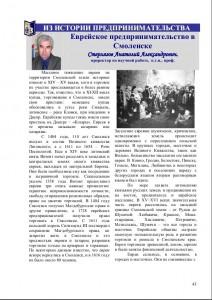 aa-sterlyagov-smolensk-yewish-businessmen_sibe-blesk16-9-p43