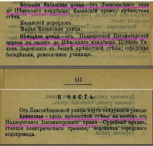 b-kazanskaya-nemetskaya-strs_guide-grachev1902_p10-11