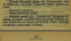 b-kazanskaya-nemetskaya-strs_guide-grachev1902_p10