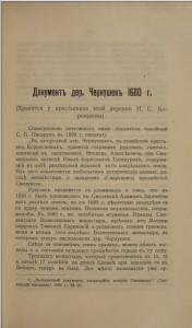 chernushki-1680_smolstarina-1911_1-2_p41