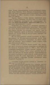 chernushki-1680_smolstarina-1911_1-2_p42