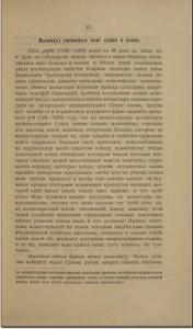 chernushki-1680_smolstarina-1911_1-2_p43