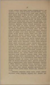 chernushki-1680_smolstarina-1911_1-2_p44
