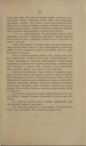chernushki-1680_smolstarina-1911_1-2_p45