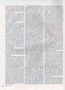 g-lastovskiy_rodina-9-2013_p20