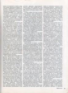 g-lastovskiy_rodina-9-2013_p21