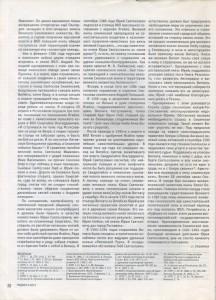 g-lastovskiy_rodina-9-2013_p22