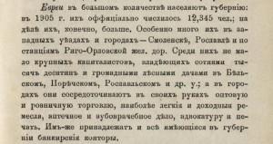 ii-orlovskiy_smol-geography1907_p63
