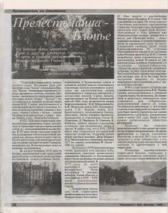 l-stepchenkov_journalsmolensk-n8-1999_p28