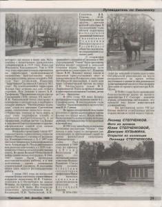 l-stepchenkov_journalsmolensk-n8-1999_p29