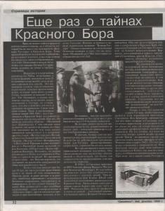 m-rabinovich_a-ilyukhov_journalsmolensk-n8-1999_p32