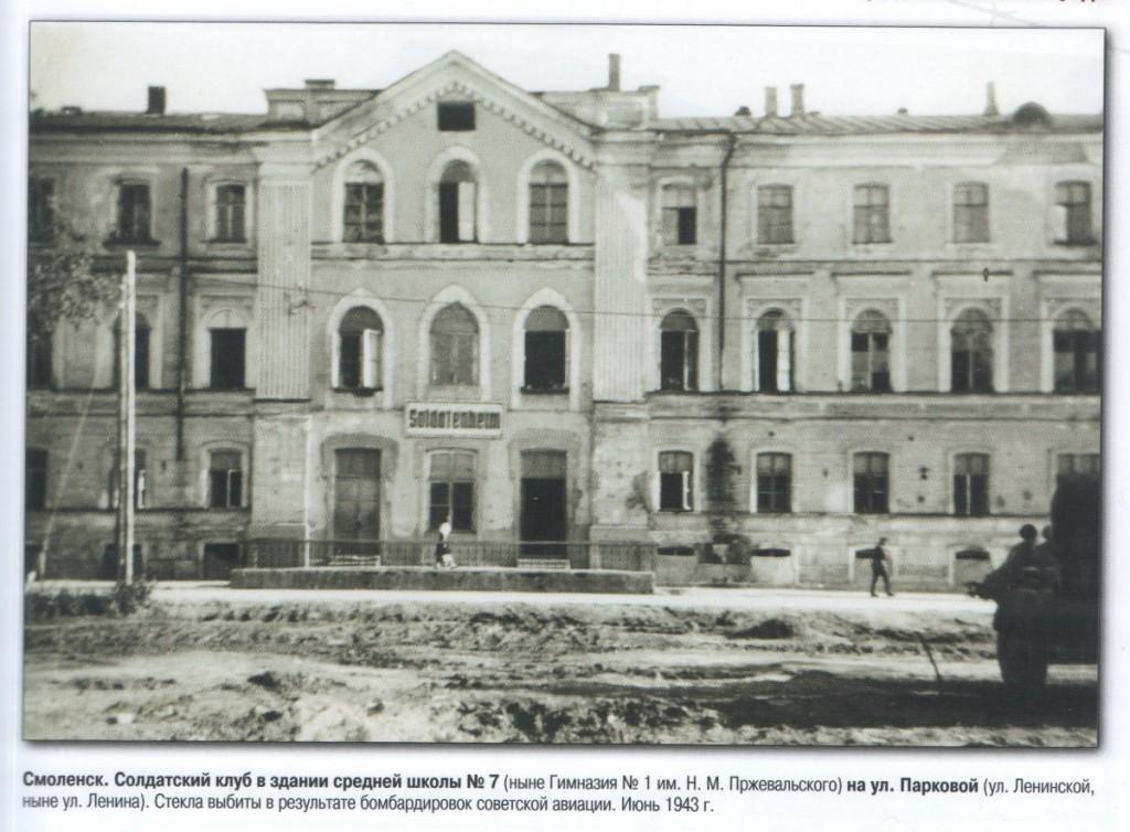 sa-amelin-da-ivochkin-ia-trapeznirkov_smolensk-occupation-wow_p53-soldatenheim
