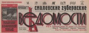 smolenkie-gubernskie-vedomoati-n35-3sept1999_logo-header