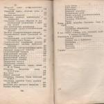 smolenskguide1960_pp258-259