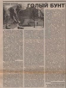 v-serpov-molotov-naked-revolt_sgv-n35-3sept1999_p11