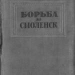 vp-maltsev_map-defense-1609-11_smolgis-cover