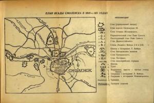 vp-maltsev_map-defense-1609-11_smolgis-p272