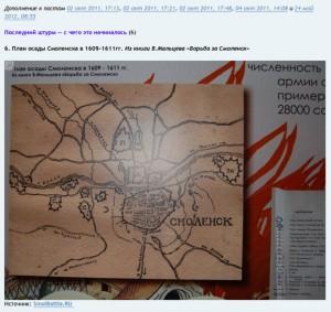 vp-maltsev_map-defense-1609-11_ws-p43