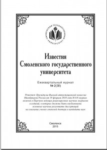 vv-begunova_izv-smolgu30_cover