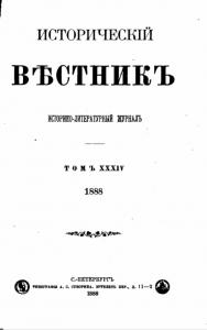 istoricheskiy-vestnik-v34-1888_title