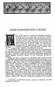 ra-dobrotvorskiy-smolensk-museum_iv-1888-t34-n11_p524