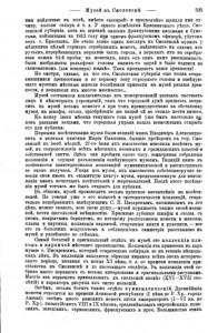 ra-dobrotvorskiy-smolensk-museum_iv-1888-t34-n11_p525