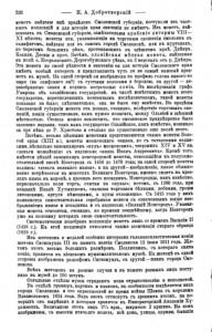 ra-dobrotvorskiy-smolensk-museum_iv-1888-t34-n11_p526
