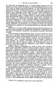 ra-dobrotvorskiy-smolensk-museum_iv-1888-t34-n11_p527