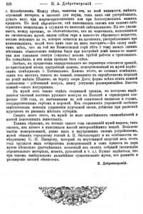 ra-dobrotvorskiy-smolensk-museum_iv-1888-t34-n11_p528