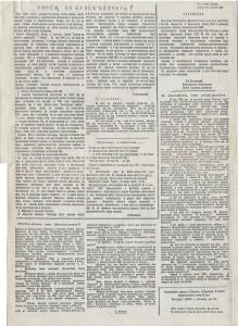 snf-paper_skhod-n3-jun1990_p2