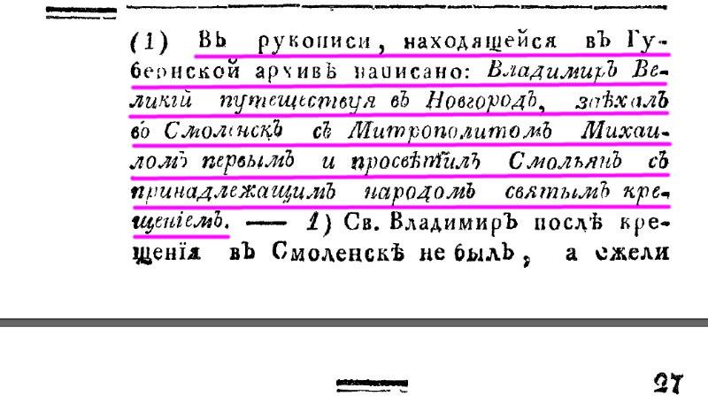 a-murzakevich-smolensk-history-1804_p26-fr