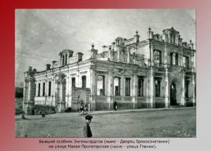 engelgardt-house_smolensk-free