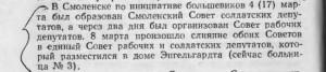 engelgardt-soviets-house-1917_smolensk-socialistic-1958_p26