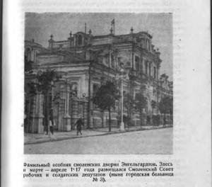 engelgardt-soviets-house-1917_smolensk-socialistic-1958_p41
