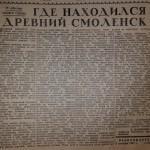 """Фрагмент газеты """"Рабочий путь"""" от 5 сентября 1963 г."""