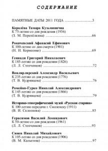 kzd11-pdf_smolensklib_p129