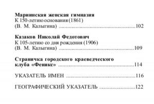 kzd11-pdf_smolensklib_p130