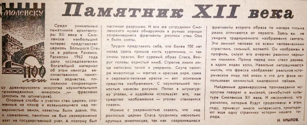 n-krilov_archaeological-excavation_bspasa-na-protoke-1963_