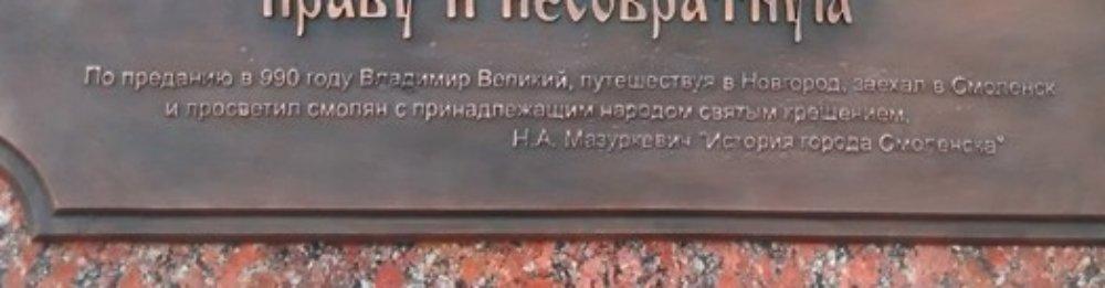 plate-monument-st-vladimir_before-correction