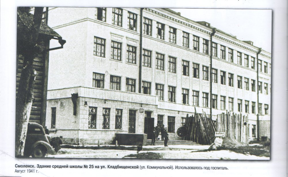 sa-amelin-da-ivochkin-ia-trapeznikov_smolensk-occupation-wow_p78-school25-hospital-aug1941.jpeg