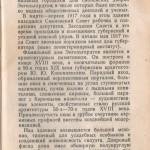 soviet1st-1917_guide-1957_p125
