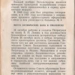 soviet1st-1917_guide-1957_p126
