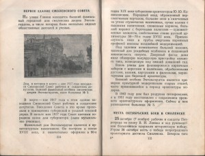 soviet1st-1917_guide-1960_pp114-115