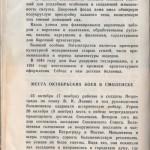 soviet1st-1917_guide-1963_p100