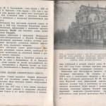 soviet1st-1917_guide-1963_pp98-99